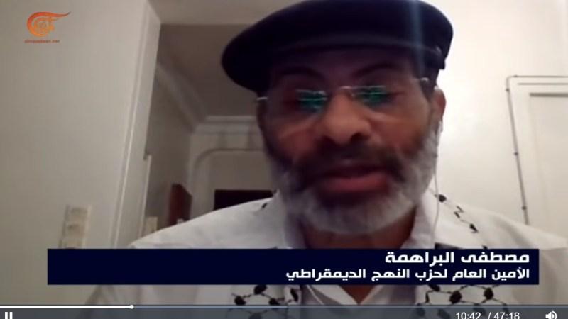 الرفيق مصطفى براهمة لقناة الميادين حول التطبيع مع الكيان الصهيوني من طرف النظام المخزني
