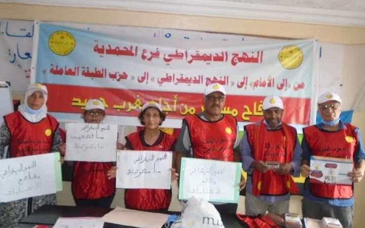 الدولة تمنع فرع النهج الديمقراطي بالمحمدية من التواصل مع الساكنة لشرح موقف مقاطعة انتخابات 8 شنبر