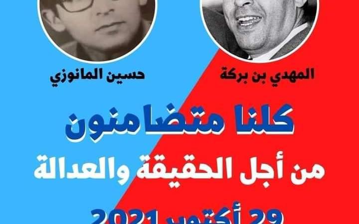 لجنة التنسيق لعائلات المختطفين تدعو للمساهمة وإنجاح الوقفة الاحتجاجية ليوم المختطف