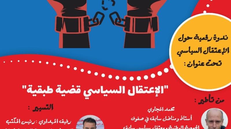 الجمعية الوطنية لحملة الشهادات المعطلين تنظم ندوة حول الاعتقال السياسي بالمغرب
