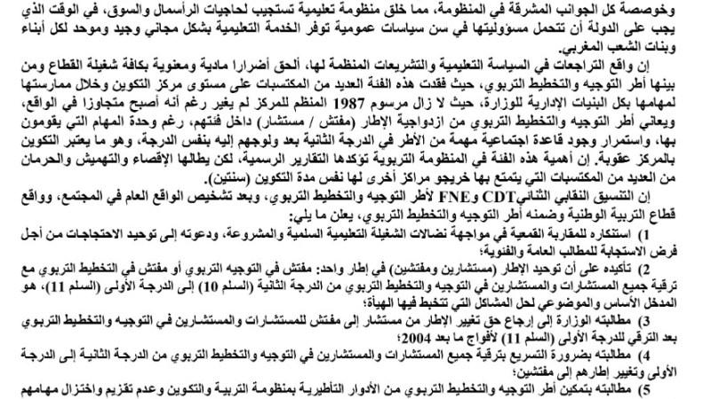 تنسيق النقابة الوطنية للتعليم CDT والجامعة الوطنية للتعليم FNE يخوض الإضراب الوطني ويساند نضالات الشغيلة التعليمية