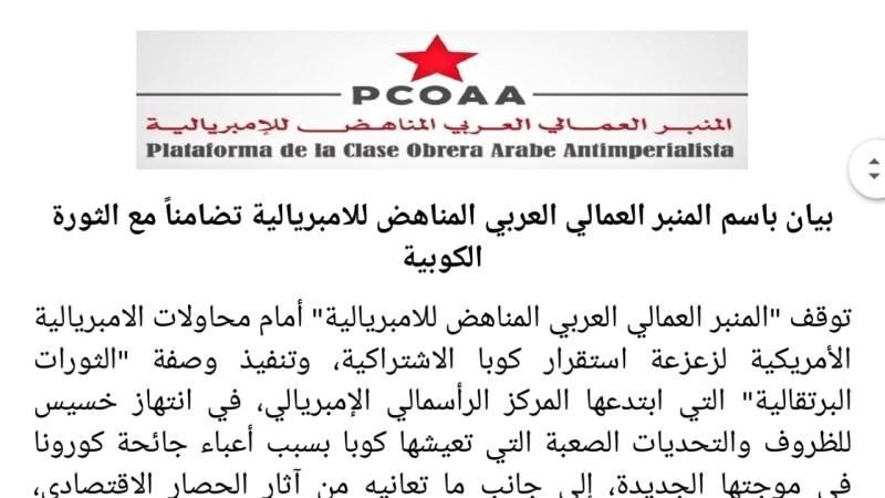 بيان باسم المنبر العمالي العربي المناهض للامبريالية تضامناً مع الثورة الكوبية