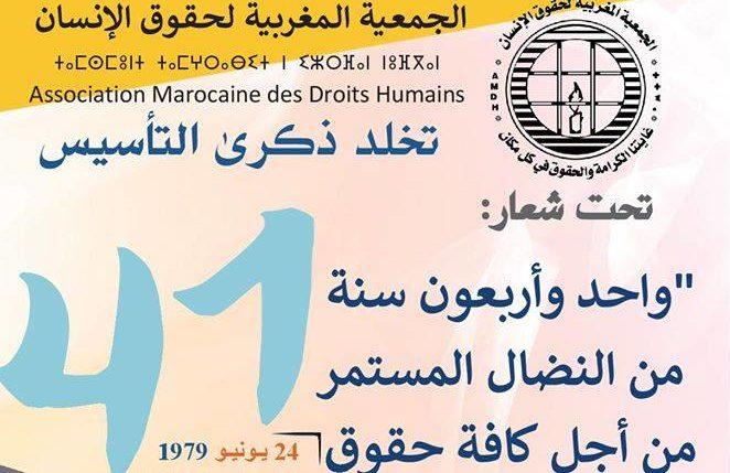 تصريح الجمعية المغربية لحقوق الإنسان بمناسبة الذكرى الواحدة والأربعين لتأسيسها