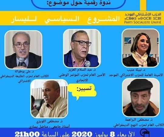 تيار اليسار المواطن والمناصفة ينظم ندوة حول المشروع السياسي لليسار