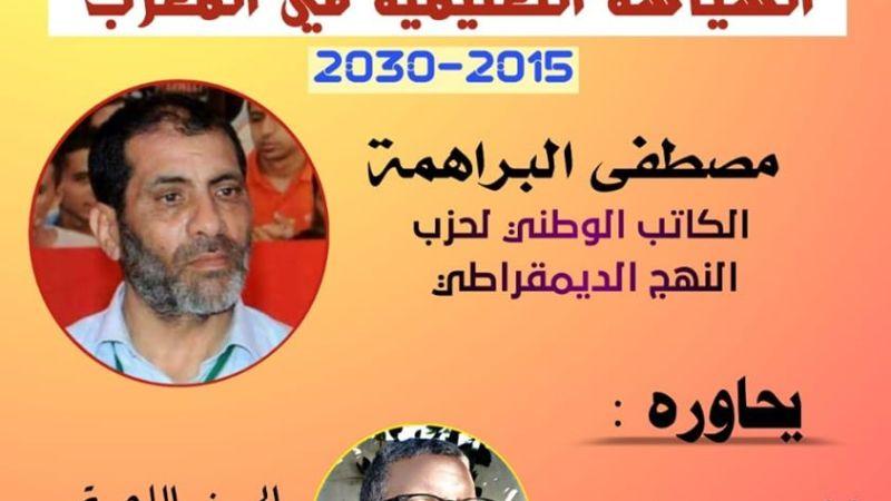 الرفيق براهمة في لقاء حول السياسة التعليمية في المغرب