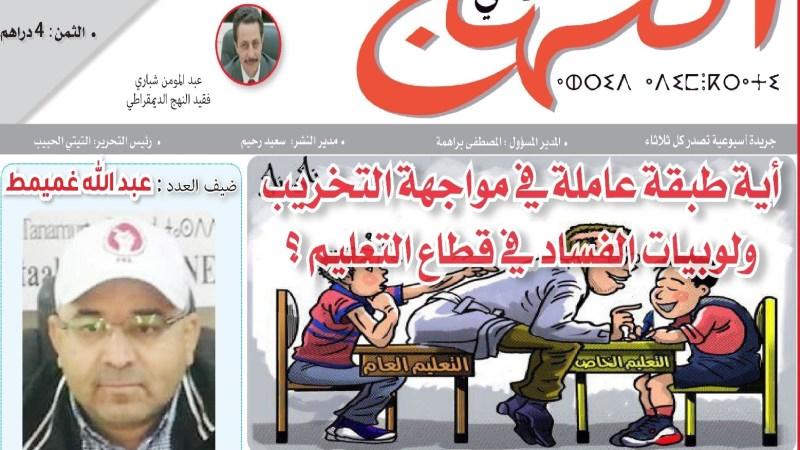 صدر العدد الجديد 381 من جريدة النهج الديمقراطي:اقتنوا نسختكم كل الدعم للإعلام المناضل