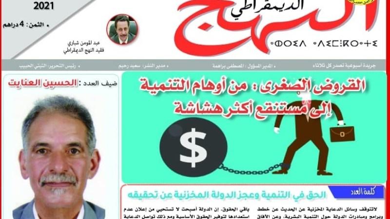 صدر العدد الجديد 392 من جريدة النهج الديمقراطي : اقتنوا نسختكم كل الدعم للاعلام المناضل