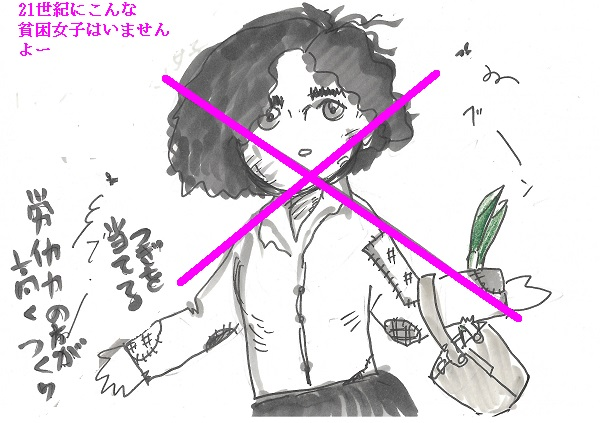 昔の貧困女子高生のイラスト