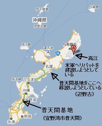 沖縄に集中する米軍負担