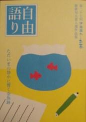 jiyu-katari