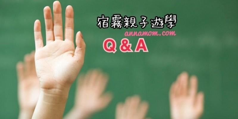 問題集中帖【宿霧親子遊學Q&A】關於大家最想知道的那些事