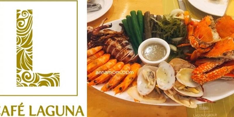 【㊙Ayala吃什麼】精緻/海鮮大餐/完美甜點 》想吃正宗菲律賓菜,來Café Laguna拉古娜咖啡廳就對了!