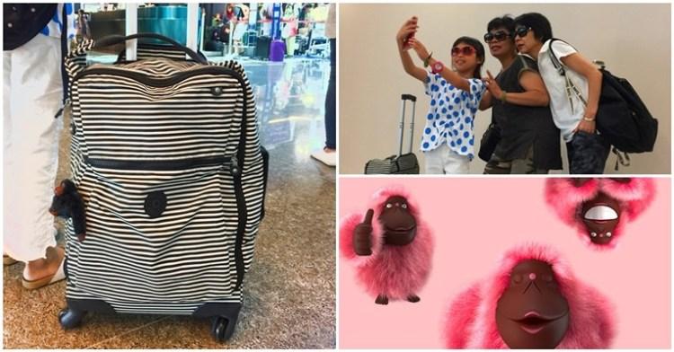 《kipling》讓孩子拎著自己專屬的行李箱去旅行,別具意義!!