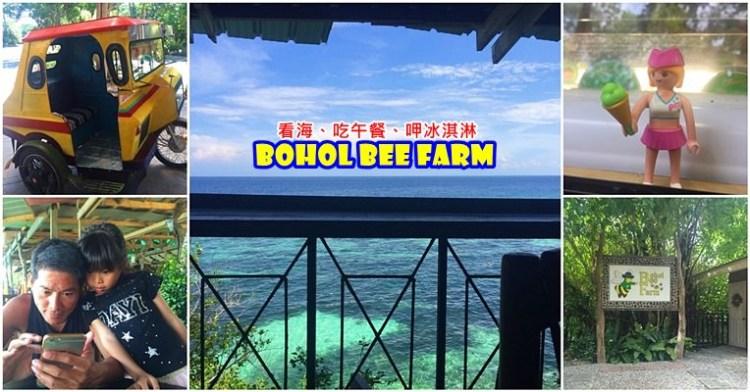 菲常宿霧◎2016夏‧親子遊學//在蜜蜂農場Bohol Bee Farm看海、吃午餐、呷冰淇淋