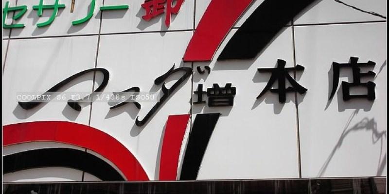 【初夏的東京】Day2 馬喰町-超級吸金機XD Part2