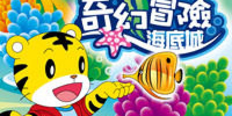 【急售】2011夏季巧虎大型舞臺劇-奇幻冒險海底城 7/2晚間7點半門票(已售出)