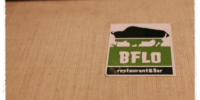 ﹝2Y7M3W5D﹞大直。BFLO restaurant&Bar 水牛城餐廳