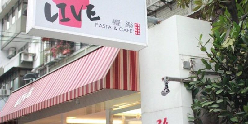 ﹝試吃﹞LIVE 饗樂 Pasta&Café《Blog365-55》
