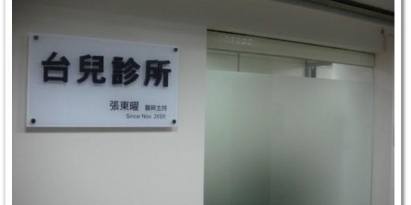 《22W2D》高層次超音波 in 台兒診所(張東曜醫師)....喜憂參半