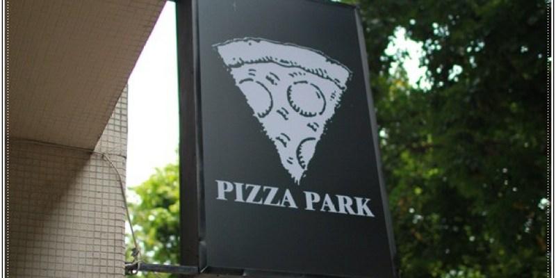 ﹝3Y11M3W2D﹞現做的就是好呷。義式手工窯烤披薩Pizza PARK《Blog365-22》