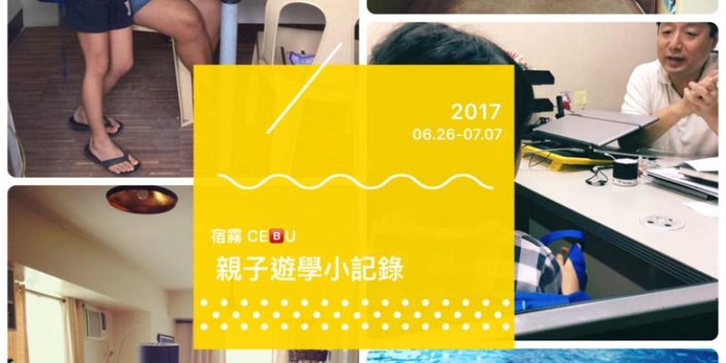 ▓2017宿霧親子遊學▓06.26-07.07就讀Glant ESL Academy語言學校兩週+入住IT Park生活小記錄+心得感想