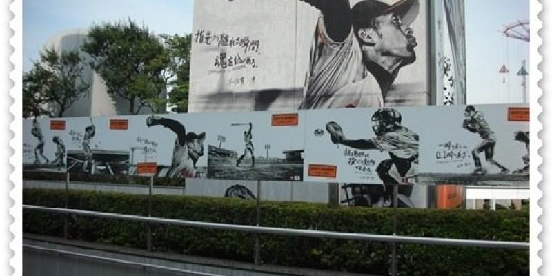 【初夏的東京】Day4 巨蛋野球賽 獨賣巨人vs.千葉羅德