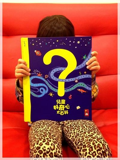 【推薦好書】兒童好奇心大百科&與大自然捉迷藏《Blog365-8》