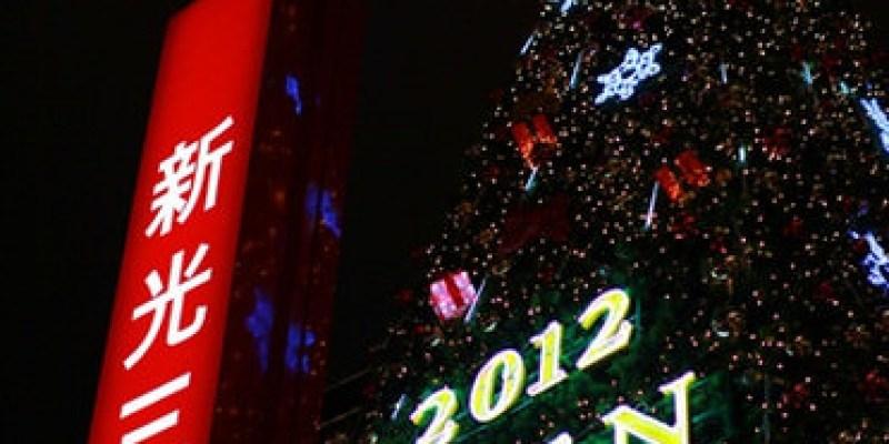 ﹝3Y5M3D﹞2012年末。我們身在有好濃厚聖誕味的信義計劃區
