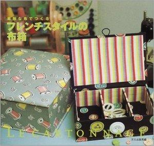 素敵な布で作る フレンチスタイルの布箱