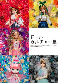 doll-culture-collection
