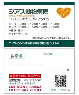 jiasudoubutsubyouin shinsatsucard
