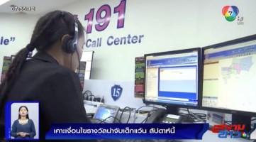 タイの暴走族対策