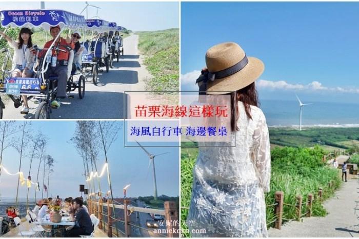 [苗栗]騎乘海風自行車遊海線 半天寮好望角風車美景 體驗夢幻海景餐桌  慢魚運動的慢遊生活