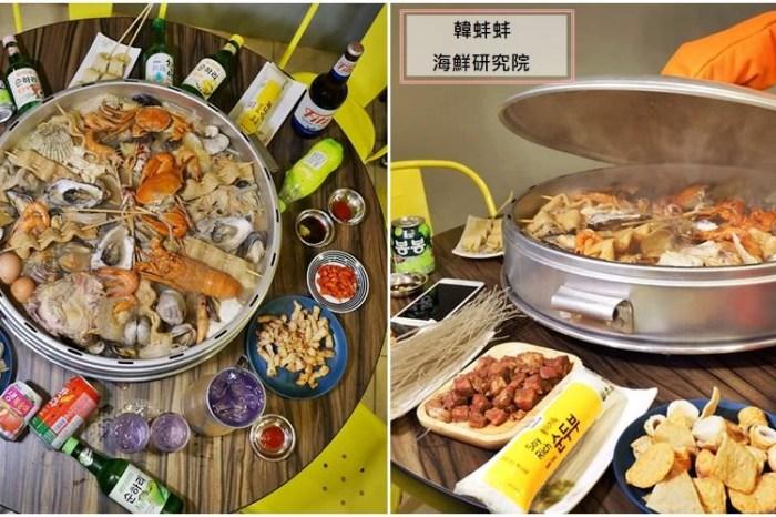 韓蚌蚌海鮮研究院 해산물 연구소