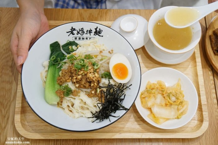 [忠孝復興站美食 老媽拌麵]  東區文青風格麵店  用花雕酒與老母雞熬成的暖心湯麵