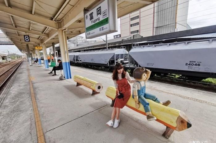[桃園楊梅景點 富岡火車站]童趣鉛筆造型椅子 陪你微笑等火車