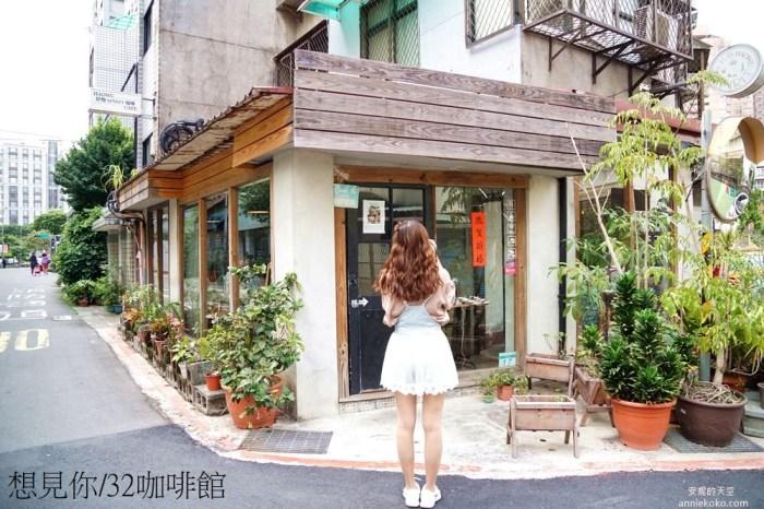 [台北不限時咖啡館 好物 Spirit 咖啡] 想見你 32咖啡館 穿越時空尋找雨萱與子維的相遇痕跡