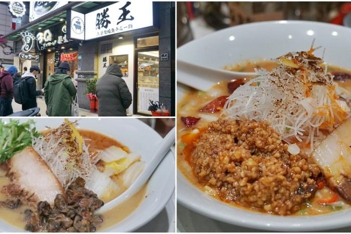 [台北拉麵推薦 勝王拉麵]據說是台北最強拉麵 一吃便擄獲舌尖的濃郁滋味 顛覆我想像的雞白湯拉麵
