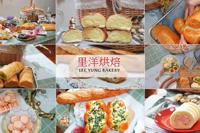 [新莊 里洋烘焙]幸福路上老字號麵包店 推薦爆餡塔帕斯麵包 在家裡也能品嚐到現烤幸福感麵包