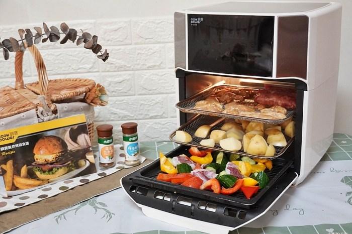 [鍋寶智能萬用氣炸烤箱 12L]按一鍵出一桌好菜的魔法家電 輕鬆當廚房仙女