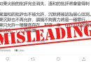 Misleading: Popular freedom of speech quote in China and Hong Kong is not from Plato