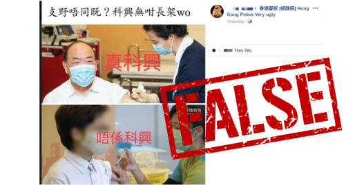 Comparison of the vaccination of the leaders of Hong Kong and Macau