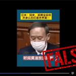 Japanese Prime Minister Suga's speech with fabricated subtitles