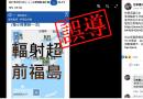 誤導:台山核電站事件後本港輻射水平未見急升 仍處安全水平