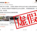 虛假:港大學生會大樓未被拆除