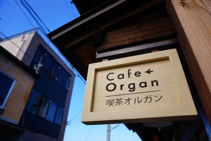[京都] 丹波口 溫馨迷人咖啡屋 喫茶オルガン cafe Organ