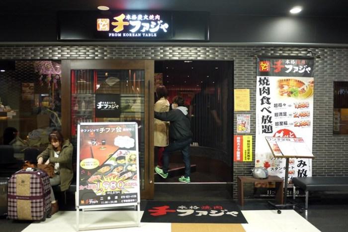 [京都]  食べ放題 – 本格燒肉 チファジャ 二条店