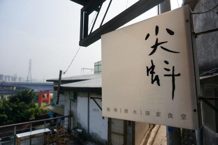 [輕食] 台北 寶藏巖藝術村 – 尖蚪 咖啡 酒水 探索食堂