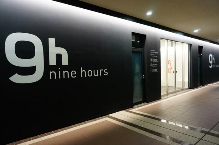 [機場住宿] 成田空港 膠囊旅館 9h ninehours