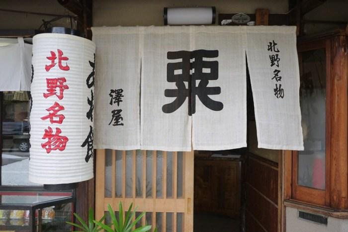 [京都] 北野名物 百年老舖 粟餅所・澤屋